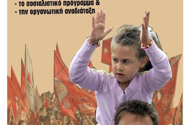 syriza_03