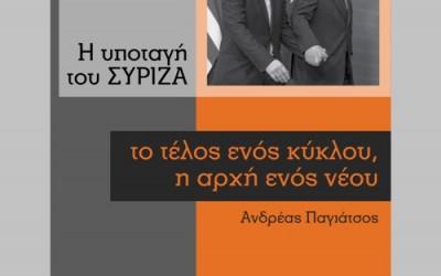brochure SYRIZA_Jan 2016_φ-1
