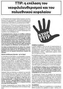 TTIP_teliko_φ-1