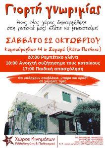 poster_pi