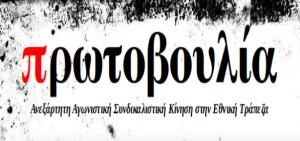 protovoulia-ethniki-ete