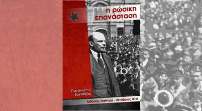 book-rosiki-epanastasi