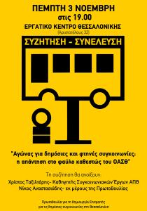 oasth-dimosios-ekdilosi-fin