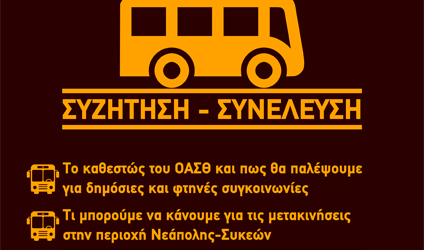 oasth-sykies-neapoli-fc-roma-edition-fin
