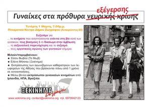 ekdilosi gynaikio flyer A5 col-page-001 (1)