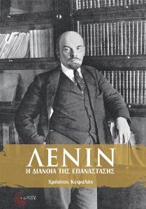 Λένιν_Κεφαλής_cover 1500-1000