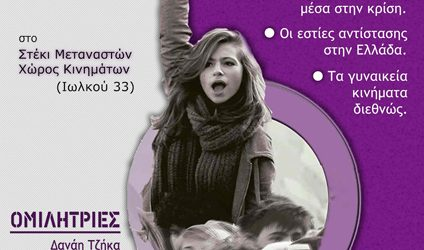 04. Volos Afisa Gynaikeio (WEB)