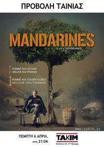 Afisa Provolis Mantarinia (HD)