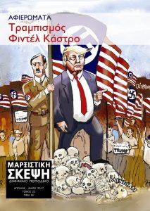 cover_μαρξιστική σκέψη