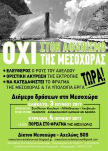 2017_06_03_Μεσοχώρα_αφίσα