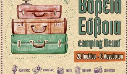 poster_campyre