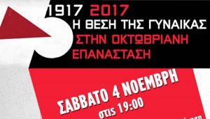 «Η θέση της γυναίκας στην Οκτωβριανή Επανάσταση» – αφιέρωμα του «Π» στο 1917