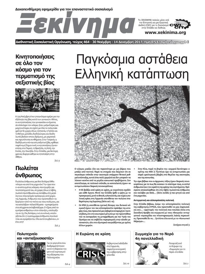 Eφημερίδα
