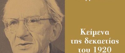 Λούκατς 1920 cover_2