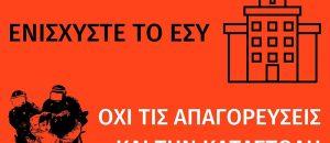 ΕΝΙΣΧΥΣΤΕ-ΤΟ-ΕΣΥ_2